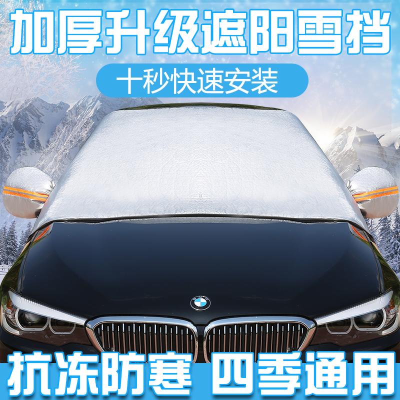汽车半罩车衣冬季遮雪挡加厚防雨霜防冻尘罩车窗前挡风玻璃套保暖