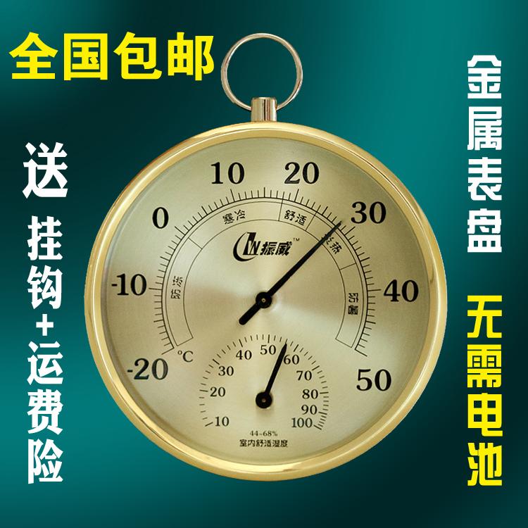 温度计家用室内外婴儿房高精度湿度计壁挂精准室温计温湿度表包邮