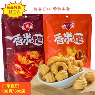 香米粑米果薯片休闲 特产小吃米