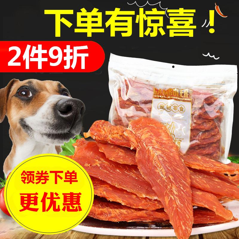 麦富迪鸡胸肉2kg鸡肉干肉条训练奖励泰迪金毛宠物狗零食净重1.9kg