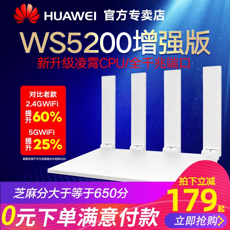 华为路由器无线全千兆端口家用WiFi穿墙王大功率户型高速穿墙双频5G光纤电信移动宽带漏油器WS5200增强版四核
