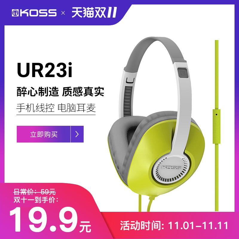 【旗舰店】KOSS/高斯 UR23i 多色头戴式耳机 手机线控电脑耳麦