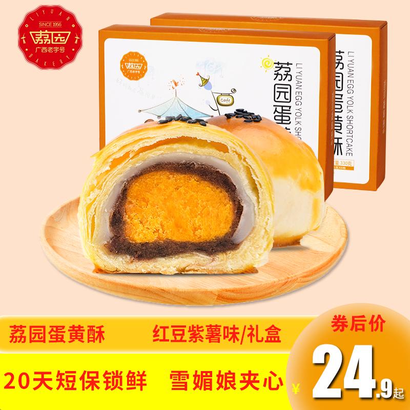 荔园咸鸭蛋黄酥雪媚娘红豆紫薯味330g零食早餐小吃糕点心麻薯面包