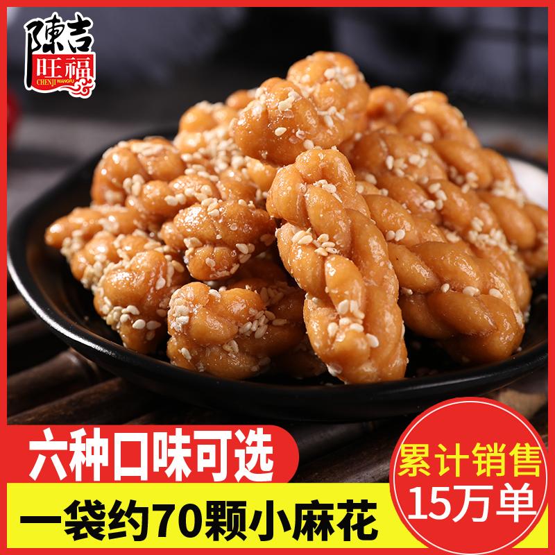 重庆特产陈吉旺福小麻花512g黑糖多口味手工麻花小辫网红零食小吃