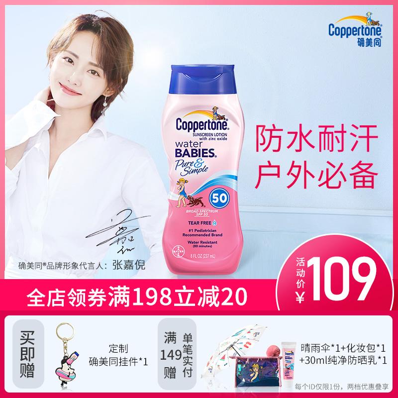 Coppertone水宝宝防晒霜SPF50全身儿童防晒乳液237ml防水防紫外线