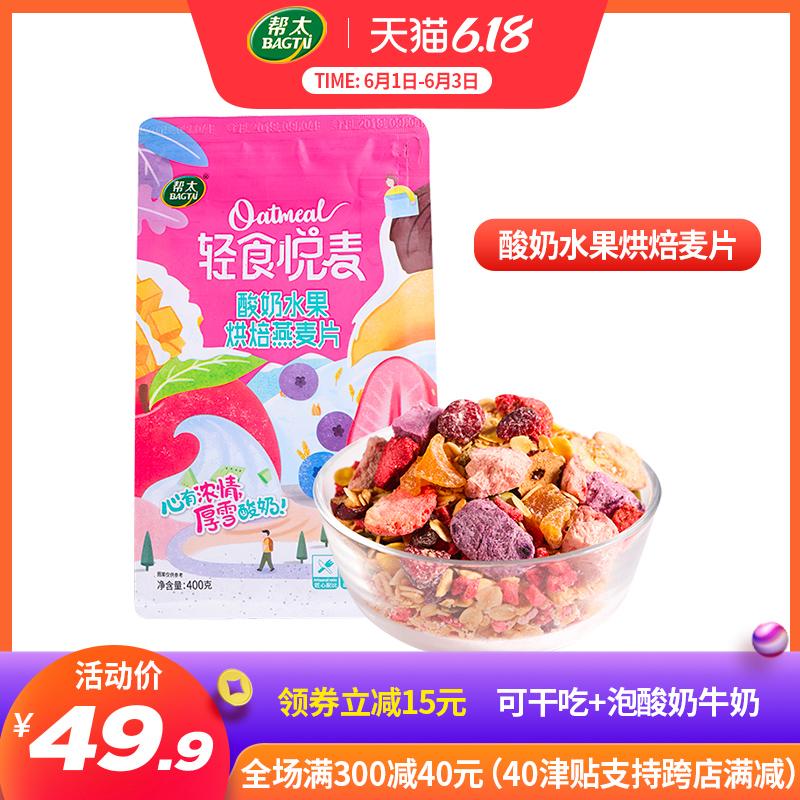 帮太酸奶果粒燕麦片水果坚果谷物早餐即食干吃泡牛奶营养代餐脆