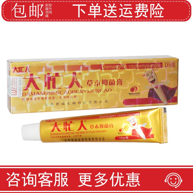 大忙人草本乳膏软膏【3送1 5送2】大忙人草本抑菌乳膏皮肤膏