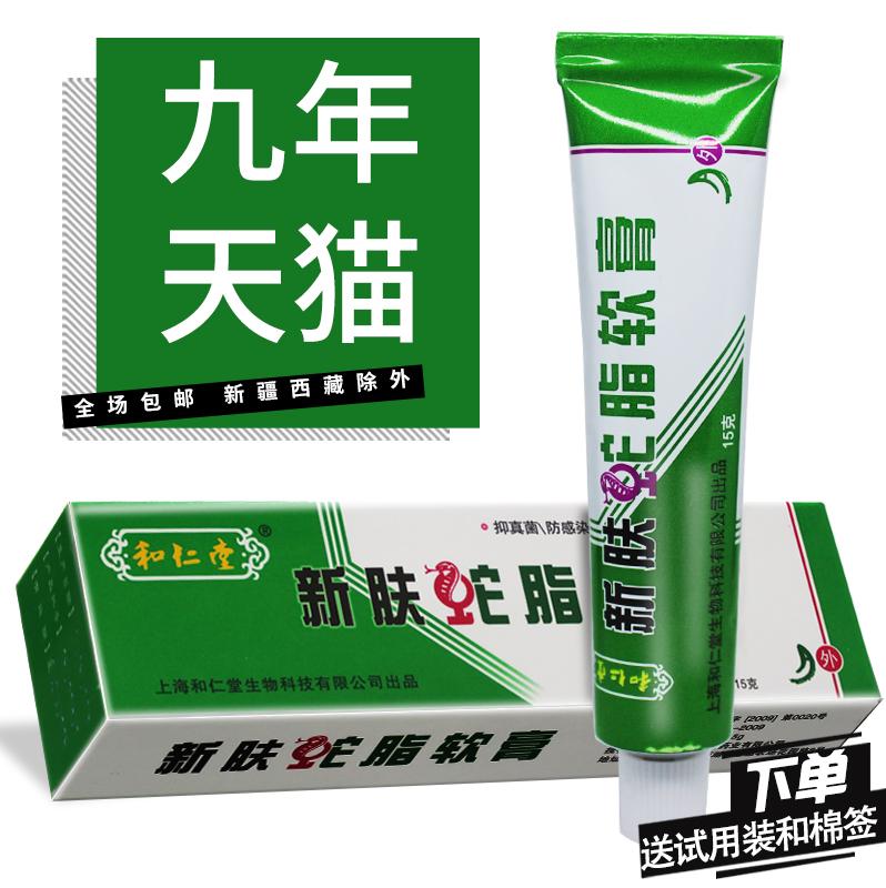 上海和仁堂新肤蛇脂软膏  肤宝复方蛇脂【买3送