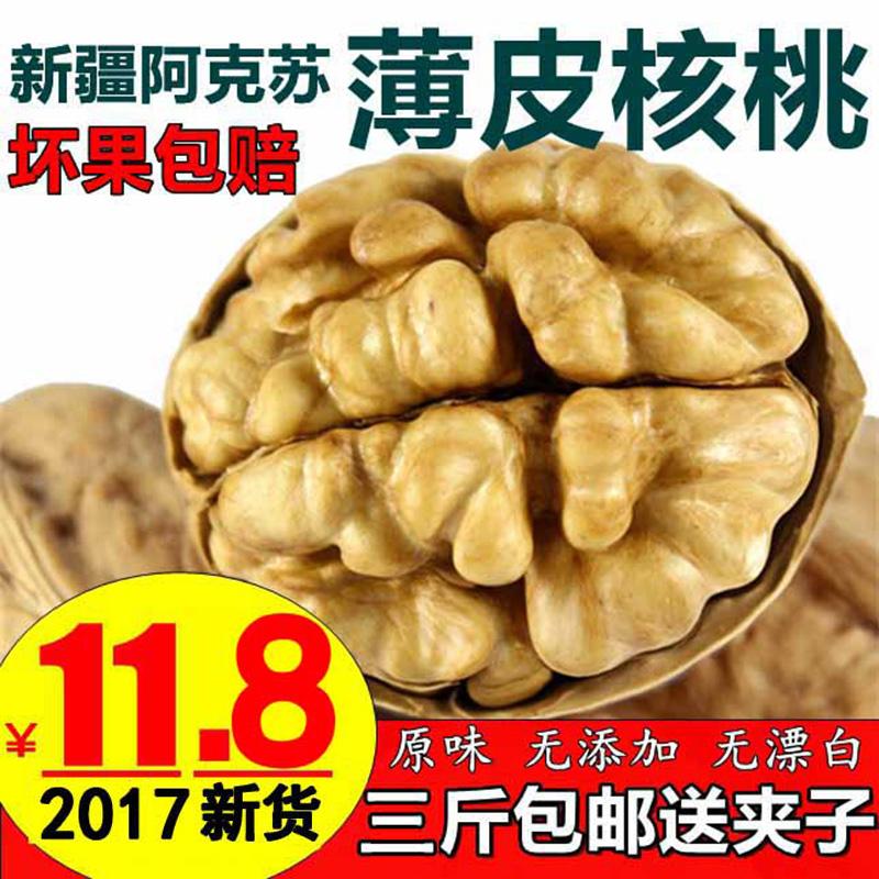 新疆薄皮核桃原味纸皮核桃孕妇零食坚果500g生核桃散装 批发包邮