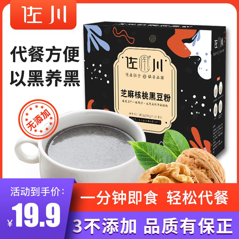 佐川黑芝麻核桃黑豆粉懒人速食代餐营养冲饮早餐粥五谷杂粮饱腹糊