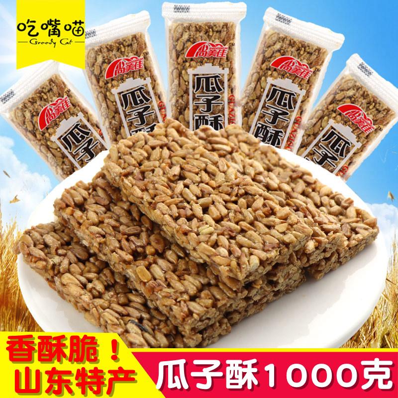 。尚美佳瓜子酥片瓜子仁糖片散装1000g山东特产坚果炒货休闲零食