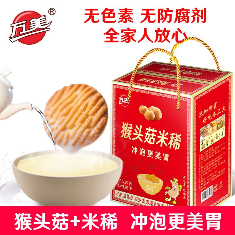 万美猴头菇米稀饼干猴菇饼冲泡米稀无蔗糖无色素无防腐剂整箱零食