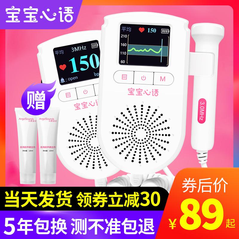 胎心监护监测仪器家用孕妇充电听胎心仪听诊器多普勒测胎动计数器