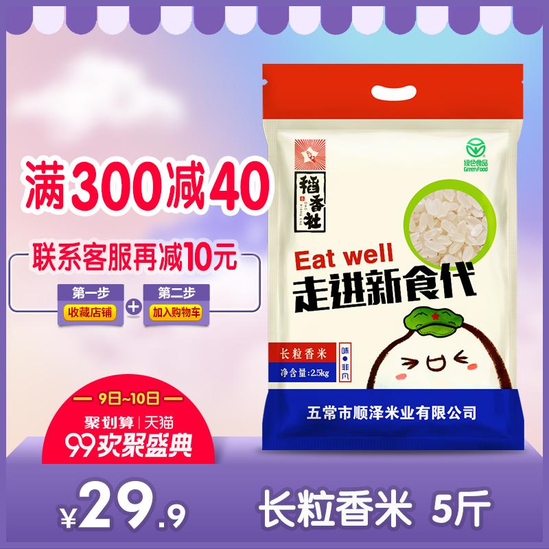 稻香社 五常大米长粒香米2.5kg东北大米农家新米大米5斤粳米包邮