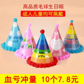 宝宝生日蛋糕帽子儿童成人生日帽皇冠帽卡通毛球帽周岁派对装饰品