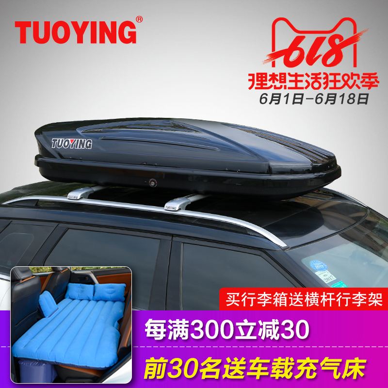 车顶行李箱 SUV汽车车载行李架越野轿车通用车顶架旅行箱车顶箱