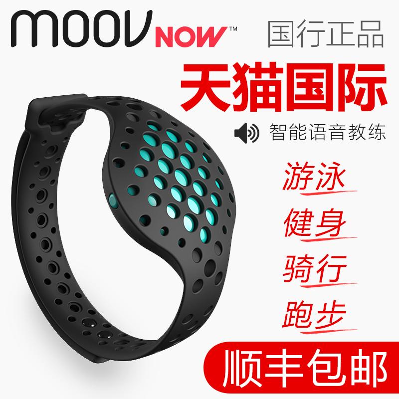 Moov Now中文版游泳智能手环男女防水运动健身记录分析减肥私教