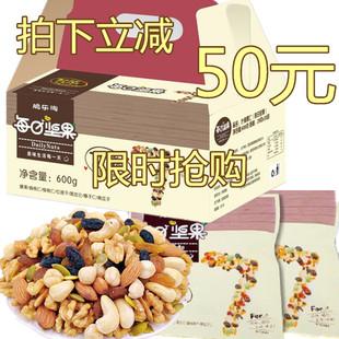 每日坚果混合坚果仁大礼包成人款30袋儿童孕妇特产零食礼盒装