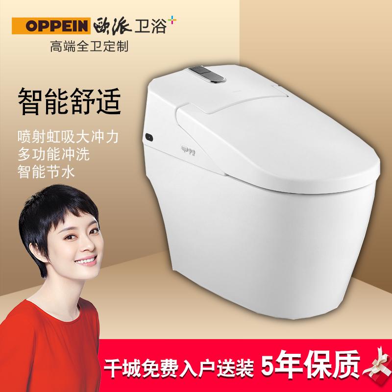 欧派卫浴即热人性化智能除臭自洁智能马桶坐便器座便器