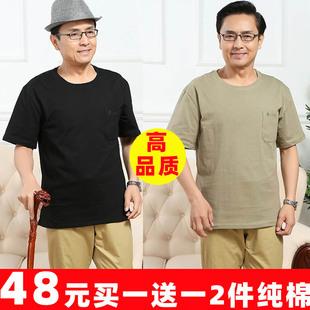 男装夏季中年短袖男士t恤纯棉爸爸半袖体恤衫宽松中老年人上衣服图片