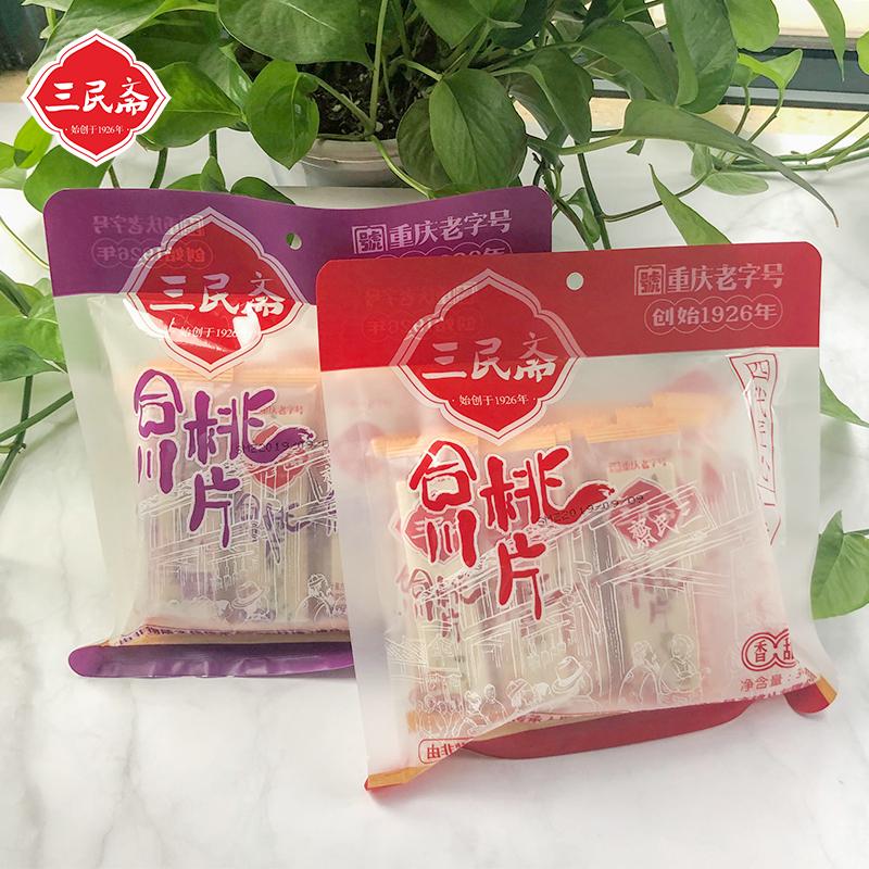 三民斋合川桃片重庆各地特产小吃零食地方特色工云片糕点休闲