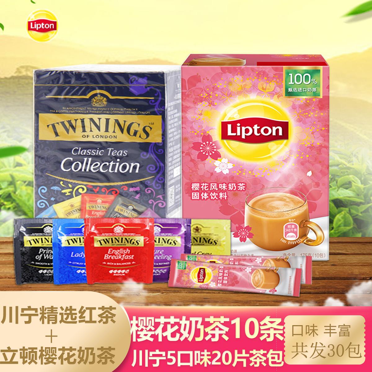 立顿樱花奶茶粉10条+川宁5口味精选红茶20片袋泡茶包共30条组合装