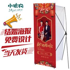 门型x展架80x180海报支架60架子160结婚宣传展示架婚礼迎宾易拉宝
