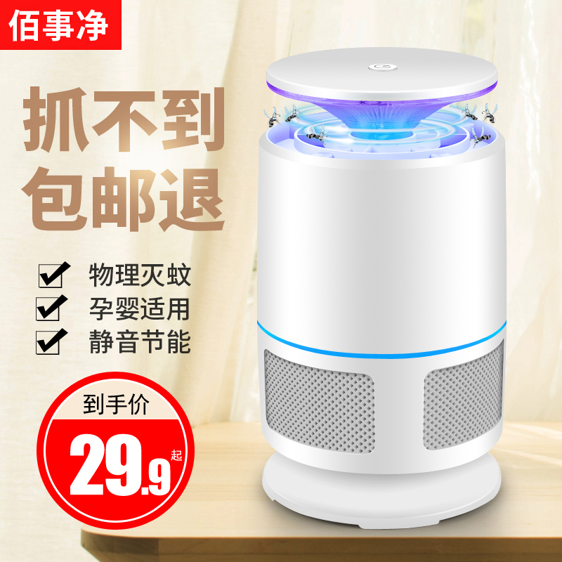 灭蚊灯家用室内捕蚊驱蚊器防蚊灭蚊神器婴儿卧室插电吸蚊子全自动