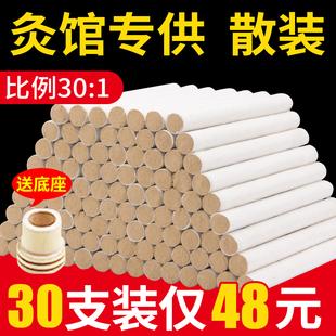 30支金艾条艾柱十年陈家用南阳纯艾同仁堂正品无烟柱熏艾灸条叶草