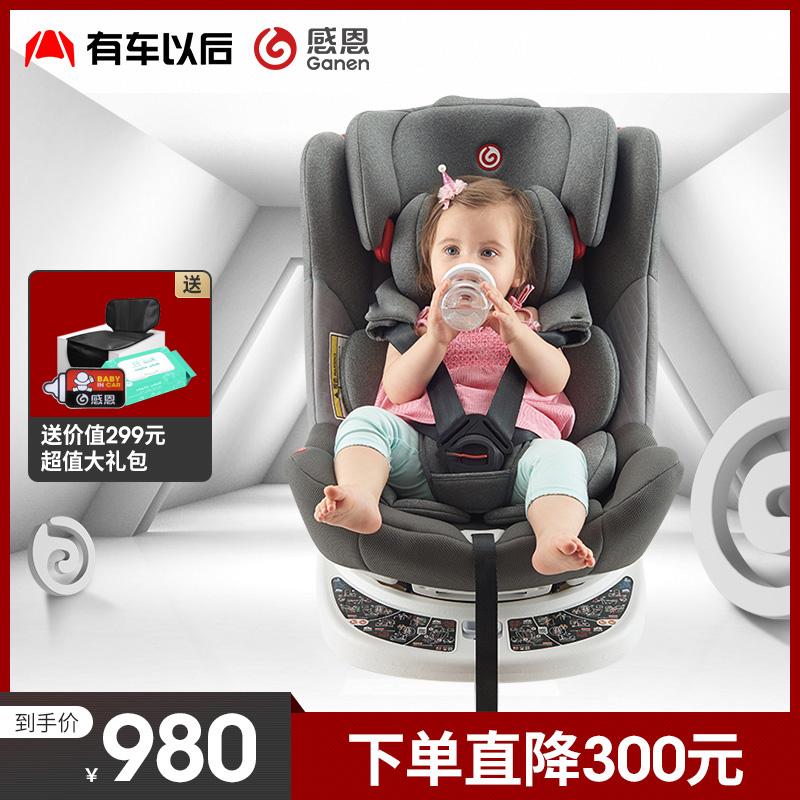 感恩儿童安全座椅360度旋转0-4-6-12岁 汽车用车载座椅isofix盖亚