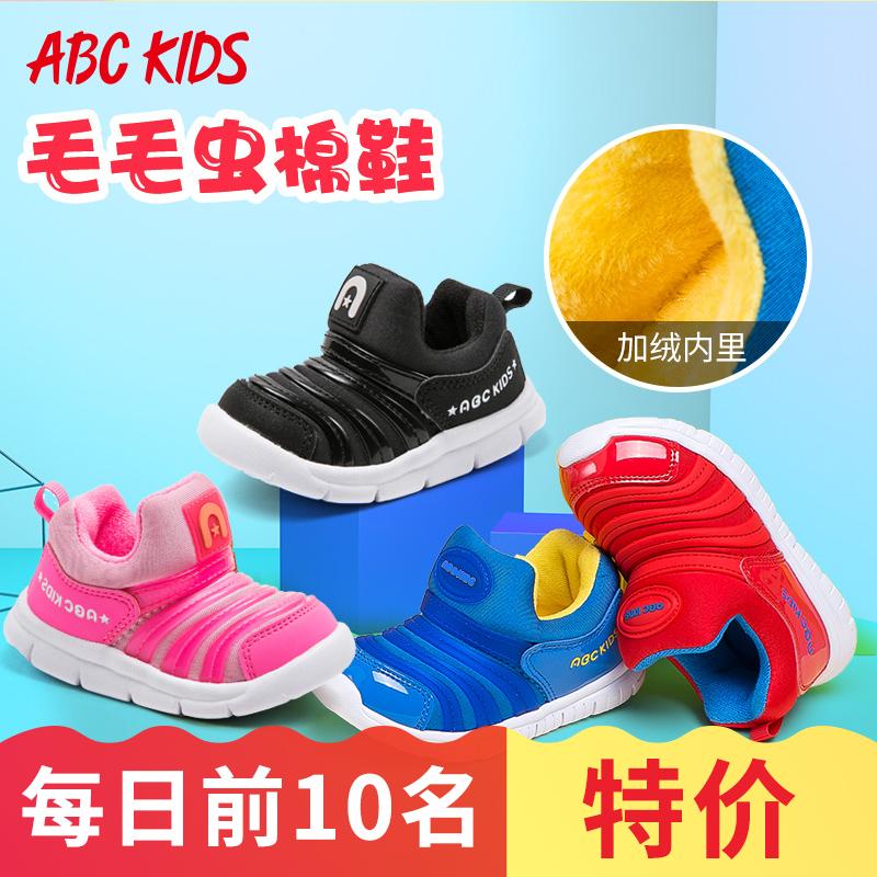 abckids童鞋男童春款毛毛虫鞋女宝宝儿童透气运动鞋冬棉鞋