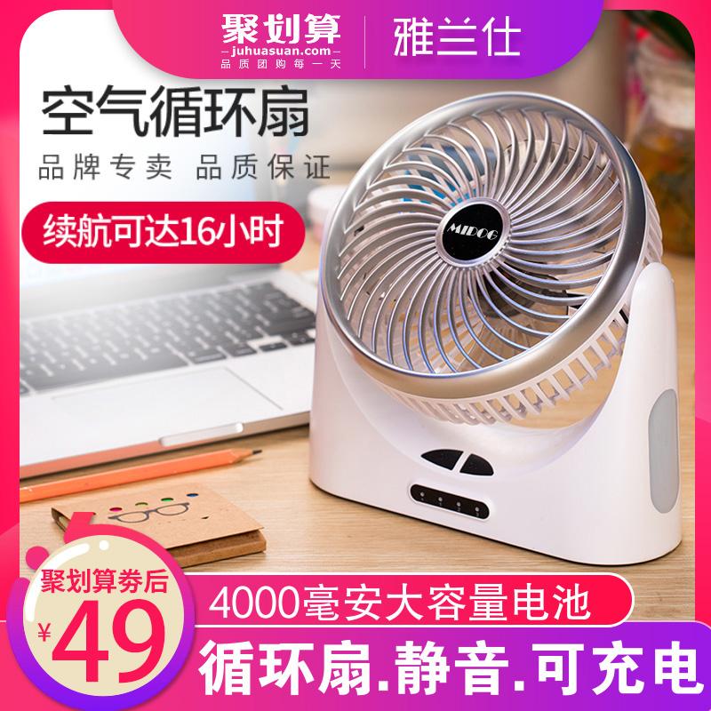 usb小风扇可充电迷你随身静音学生宿舍办公室桌面台式电扇手持便携式小型寝室床上大风力制冷空调电风扇家用