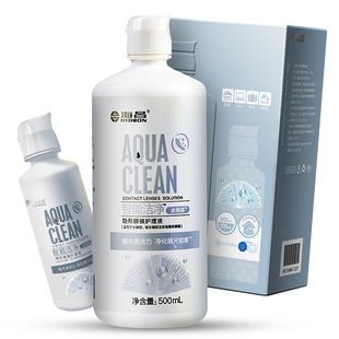 含镜盒]海昌隐形眼镜护理液水亮洁500+120ml近视美瞳洗眼镜液药水