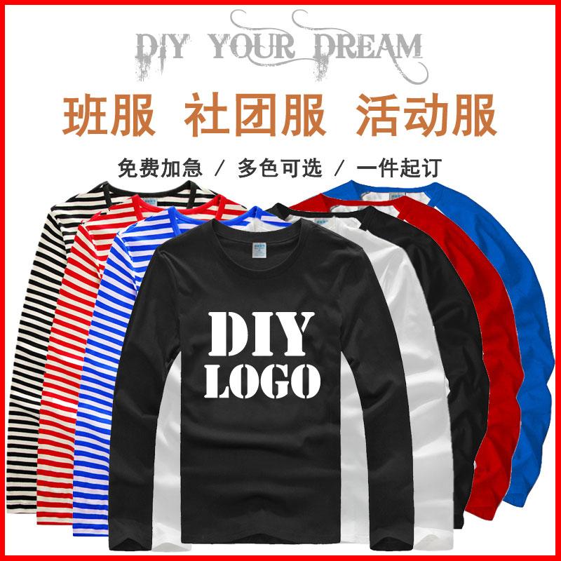 长袖T恤男女DIY定制8色 春学校毕业纪念衫班服广告文化衫个性订制