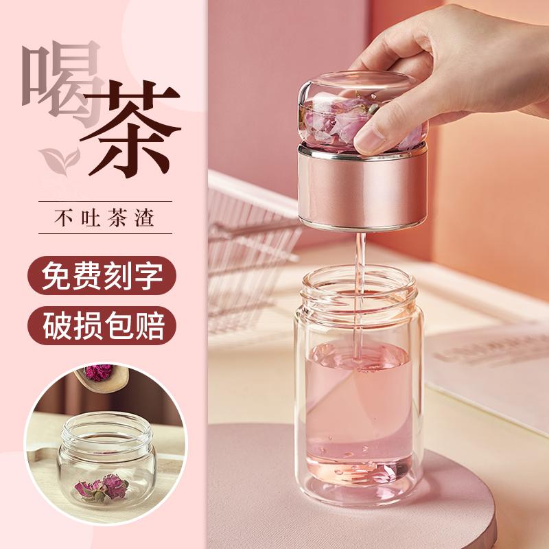 茶水分离泡茶杯女士便携可爱双层玻璃杯子网红少女花茶杯过滤水杯