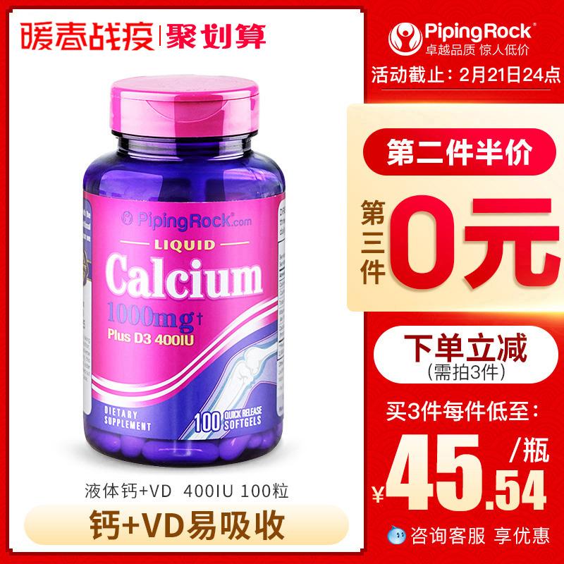 朴诺液体钙片碳酸钙 女性青少年维生素d孕妇成年男青年中老年补钙