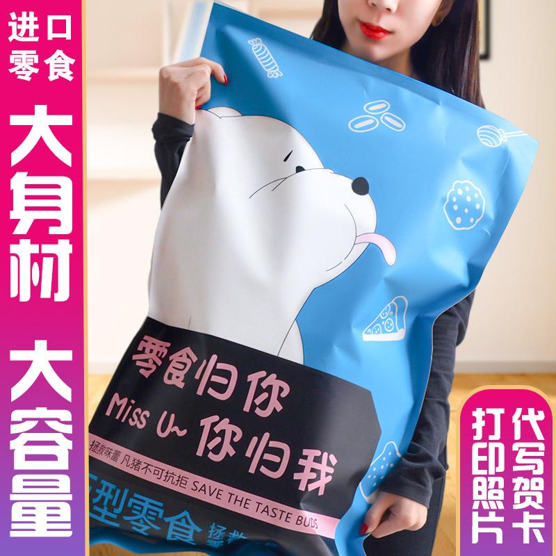 七夕少女心进口网红巨型零食礼包盒猪饲料一整箱混表白送礼物恶搞优惠券