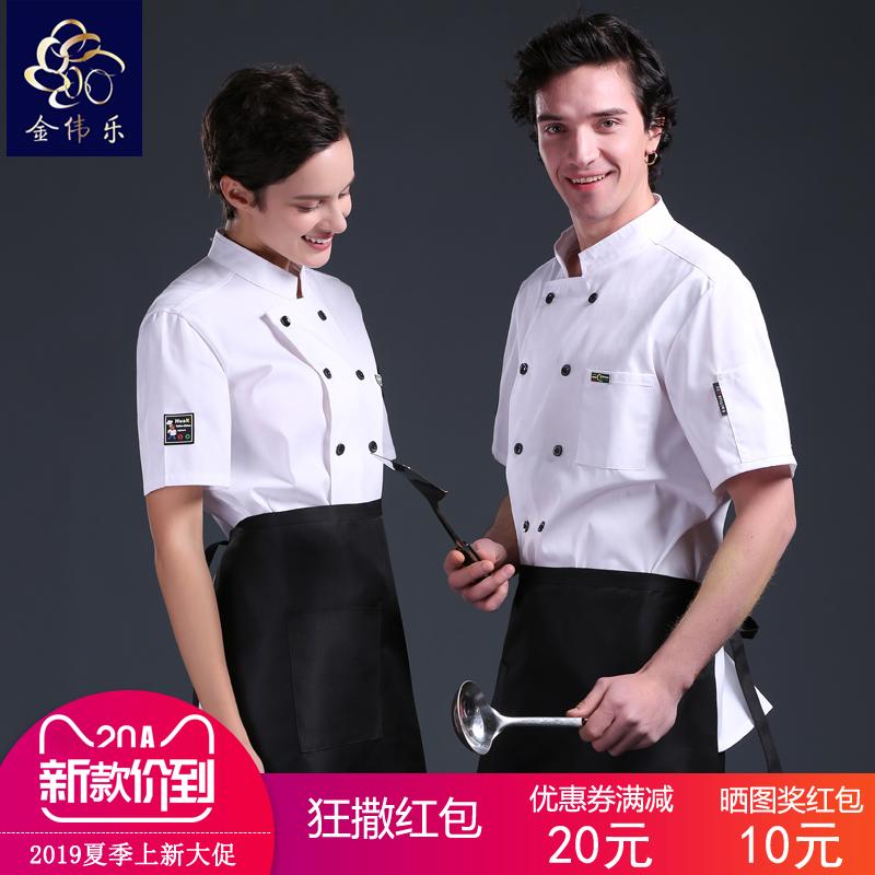 厨师工作服短袖男酒店西餐厅饭店厨房食堂透气厨师服女餐饮夏装衣