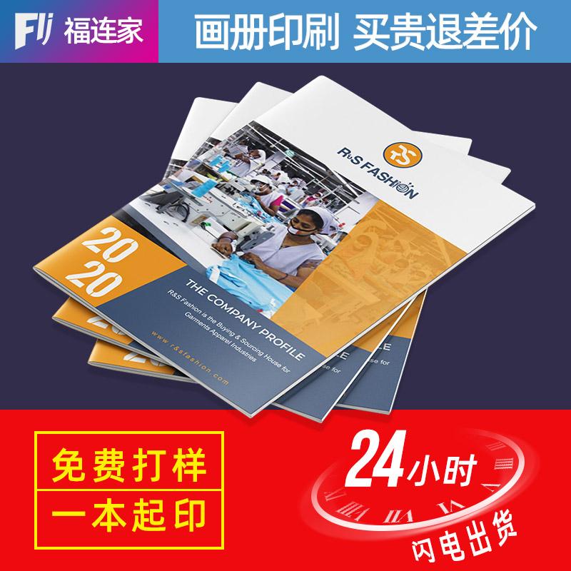宣传单印制双面彩页画册印刷定制免费设计制作广告三折页定做海报彩印说明书本纸张打印订做图册精装书籍教材