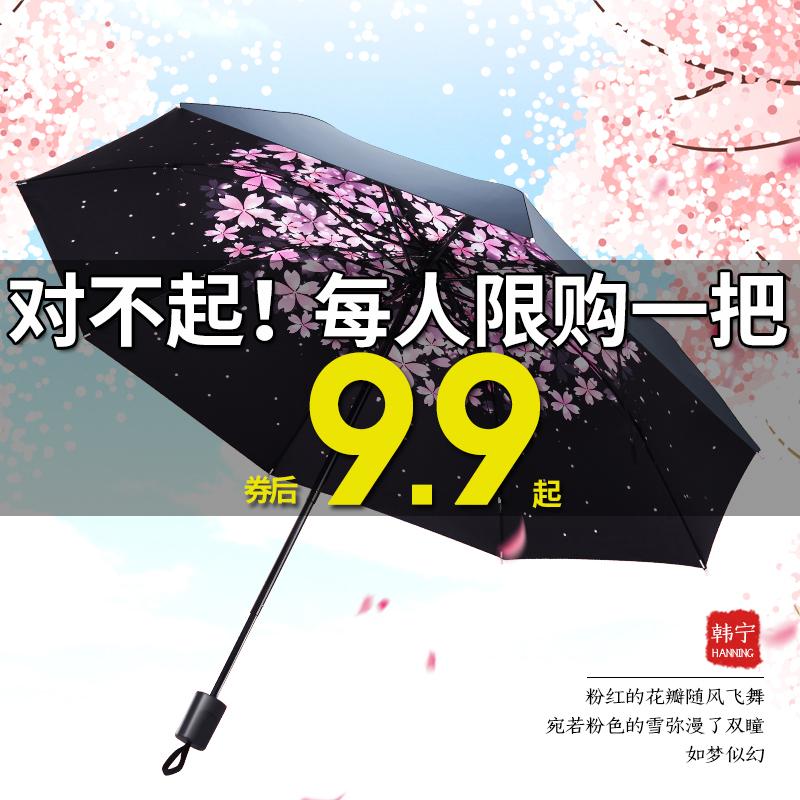 全自动雨伞大号折叠太阳伞防晒防紫外线男女小巧便携遮阳晴雨两用