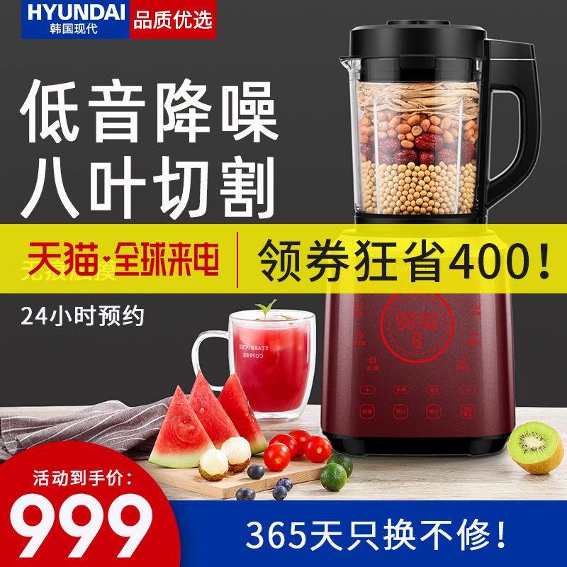 韩国现代破壁机静音家用多功能全自动加热辅食养生豆浆果汁料理机