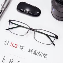 TAPOLE light glasses frame pure titanium super light as paper comfortable full frame male and female myopic glasses frame Wright