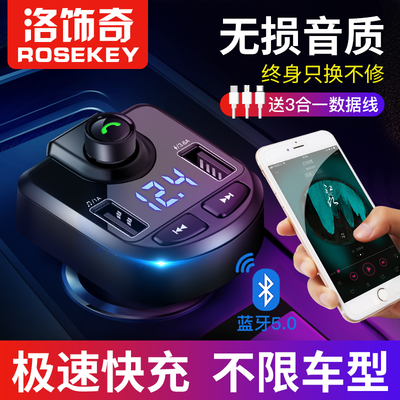 车载MP3蓝牙播放器接收器免提电话汽车用音乐u盘式点烟器充电器