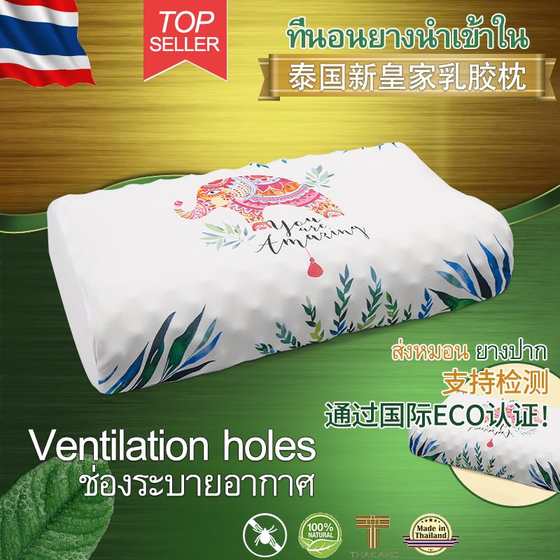 点击查看商品:JP泰国乳胶枕头进口枕芯单人家用原装天然橡胶颈椎枕护颈