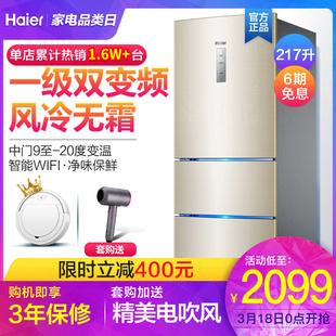 海尔冰箱家用三门小型一级能效变频节能风冷无霜BCD-217WDVLU1