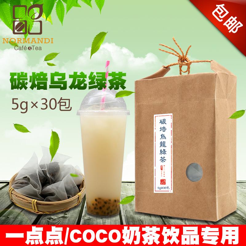 台湾风味碳焙乌龙茶绿茶叶COCO水果奶盖茶底专用炭焙乌龙三角茶包