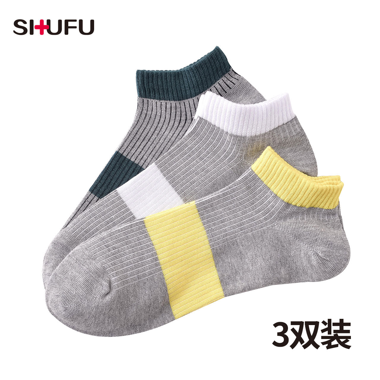 运动船袜3双白黄绿