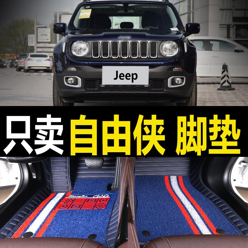 jeep自由侠脚垫全包围2017丝圈专用2018款吉普自由侠原厂汽车脚垫