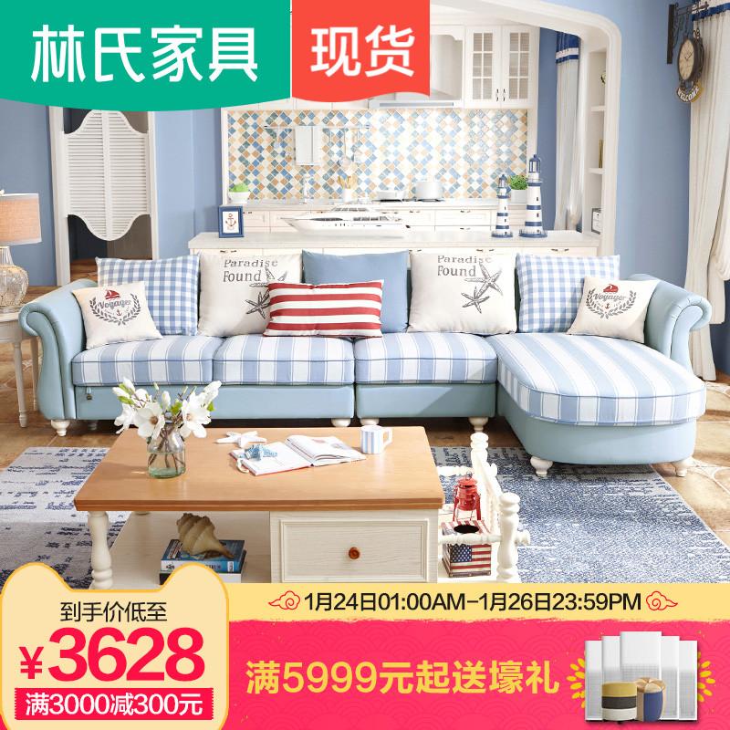 林氏美式地中海风格家具沙发大小户型田园客厅贵妃脚蹬组合2050#