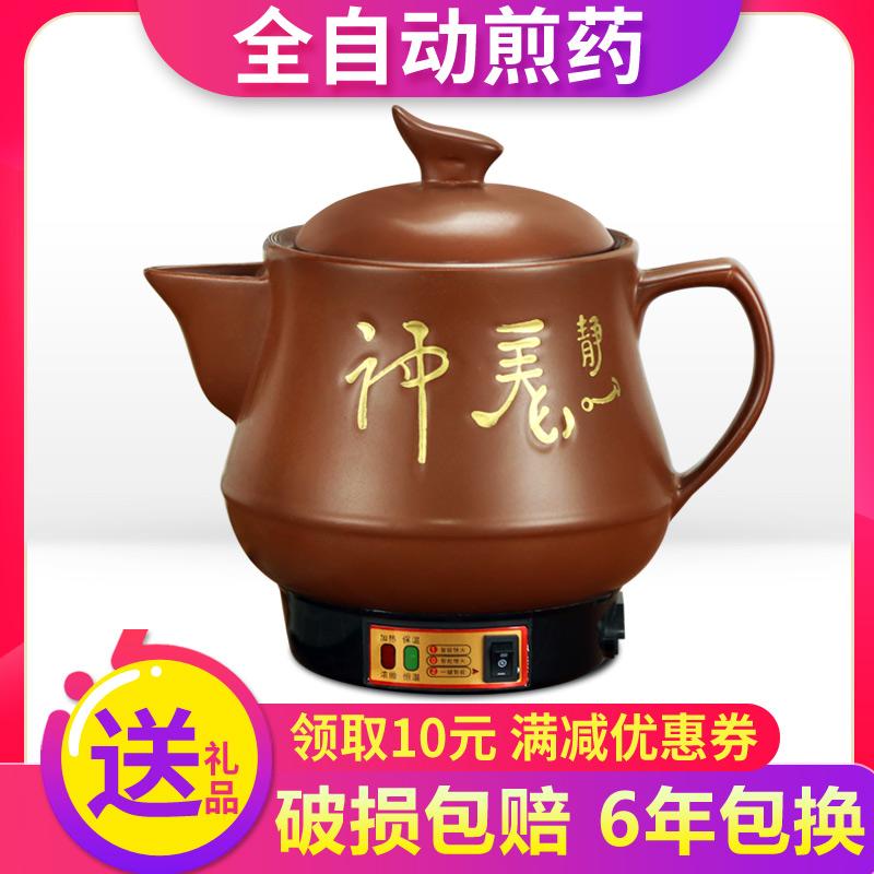 神养 中药壶煎药壶 煎中医煲 陶瓷熬药机砂锅罐 养生家用电全自动